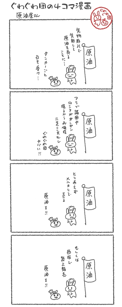 f:id:make_usagi:20200502114112j:plain