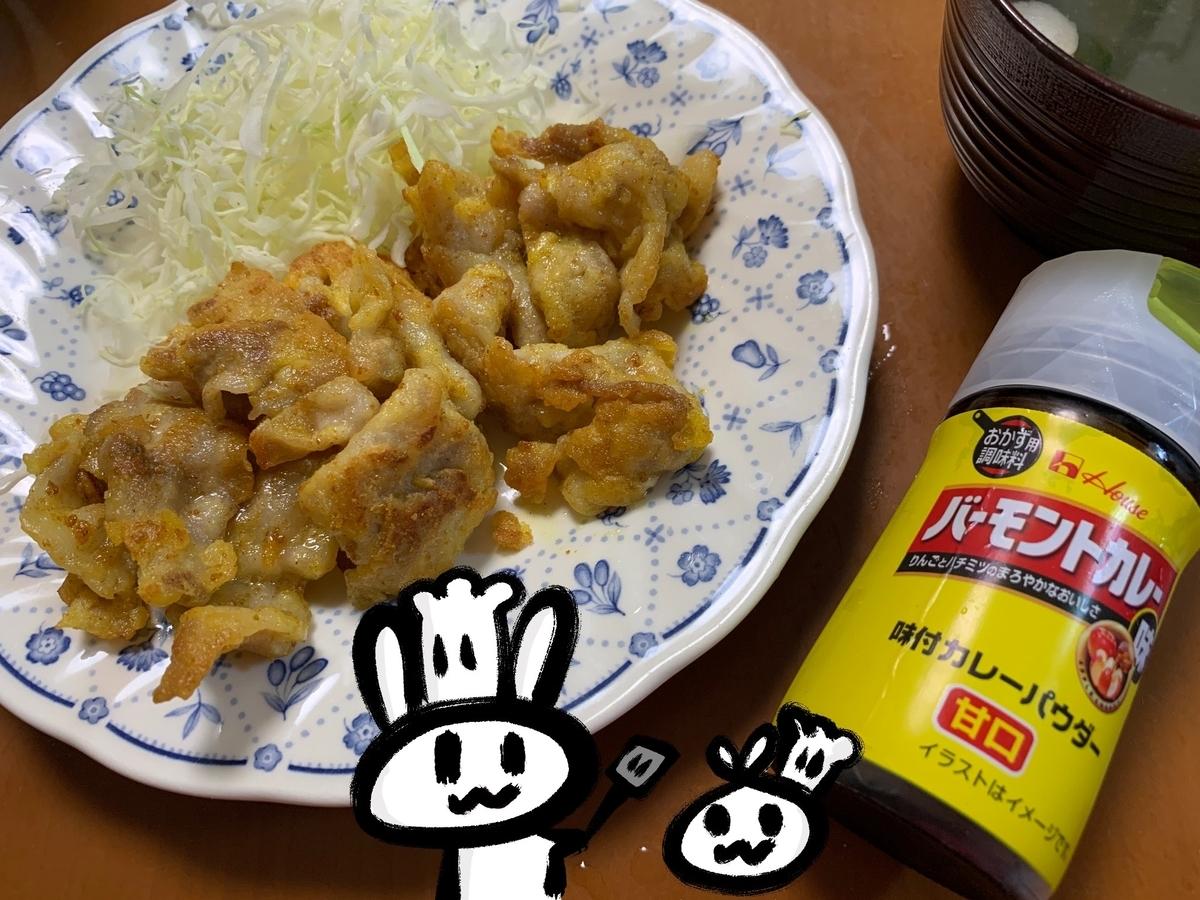 f:id:make_usagi:20200502114235j:plain