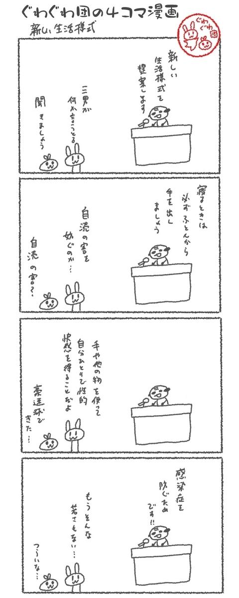 f:id:make_usagi:20200508191054j:plain
