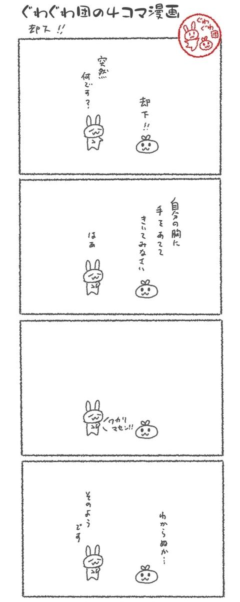 f:id:make_usagi:20200508191517j:plain