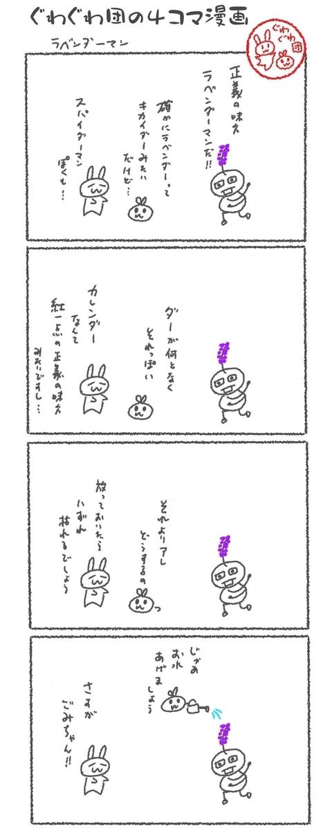 f:id:make_usagi:20200508191616j:plain
