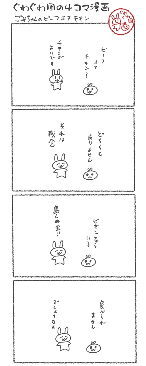 f:id:make_usagi:20200514150840j:plain