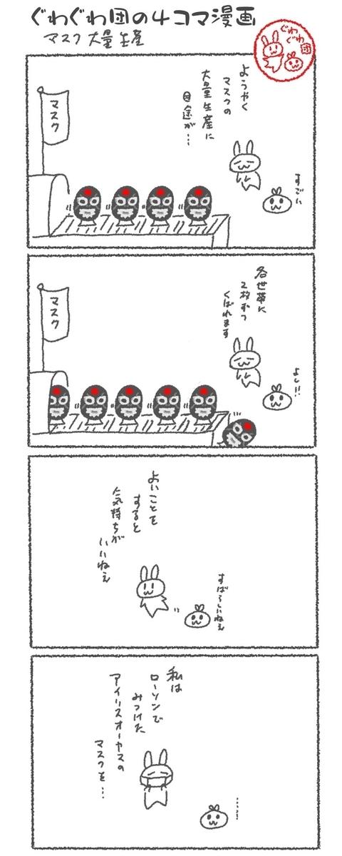 f:id:make_usagi:20200516092239j:plain