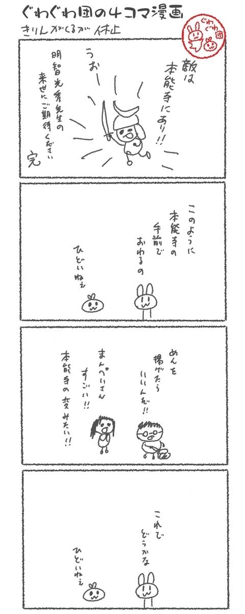 f:id:make_usagi:20200516092513j:plain