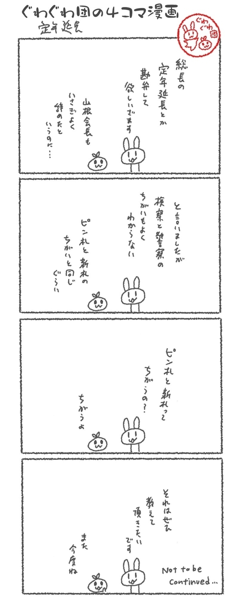 f:id:make_usagi:20200516092808j:plain