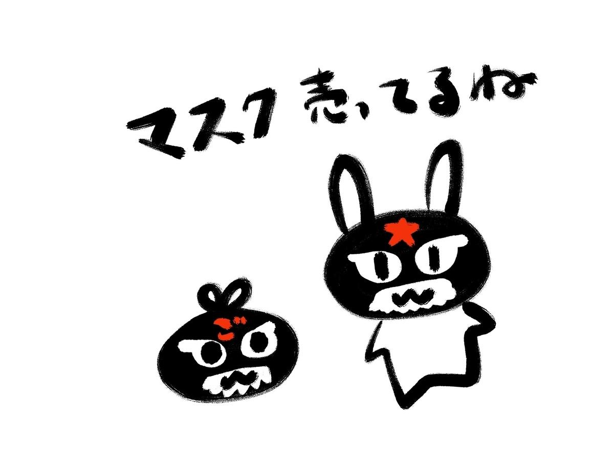 f:id:make_usagi:20200516101346j:plain