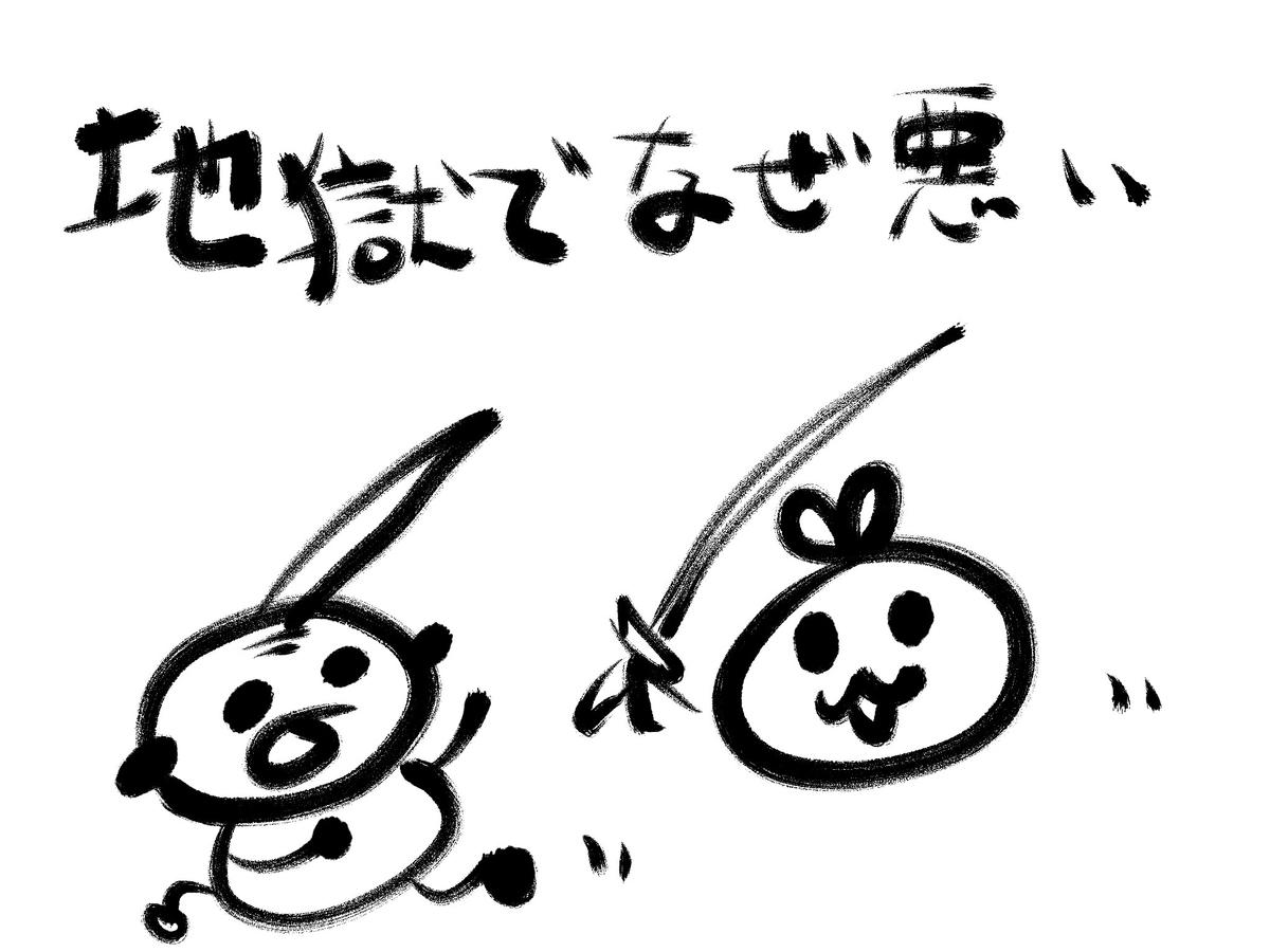 f:id:make_usagi:20200517164320j:plain