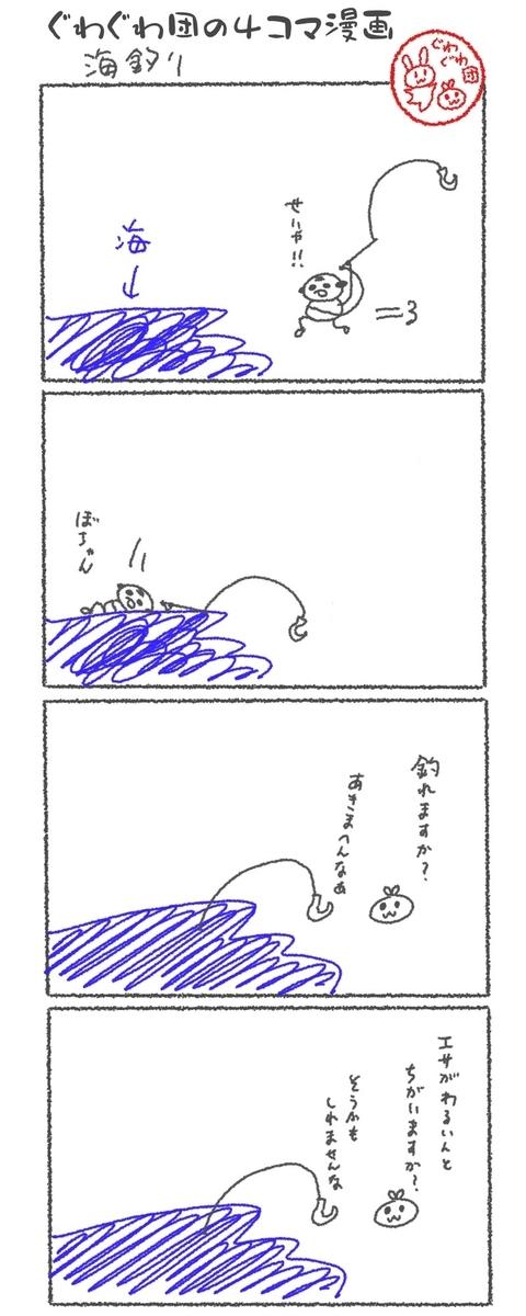 f:id:make_usagi:20200521223328j:plain