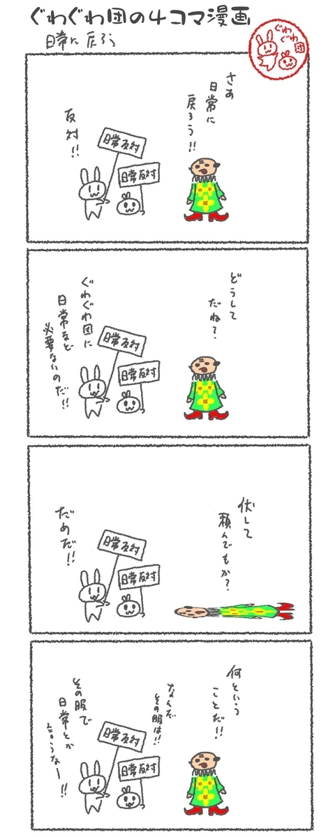 f:id:make_usagi:20200521223414j:plain