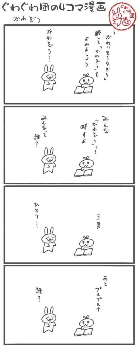 f:id:make_usagi:20200523211919j:plain