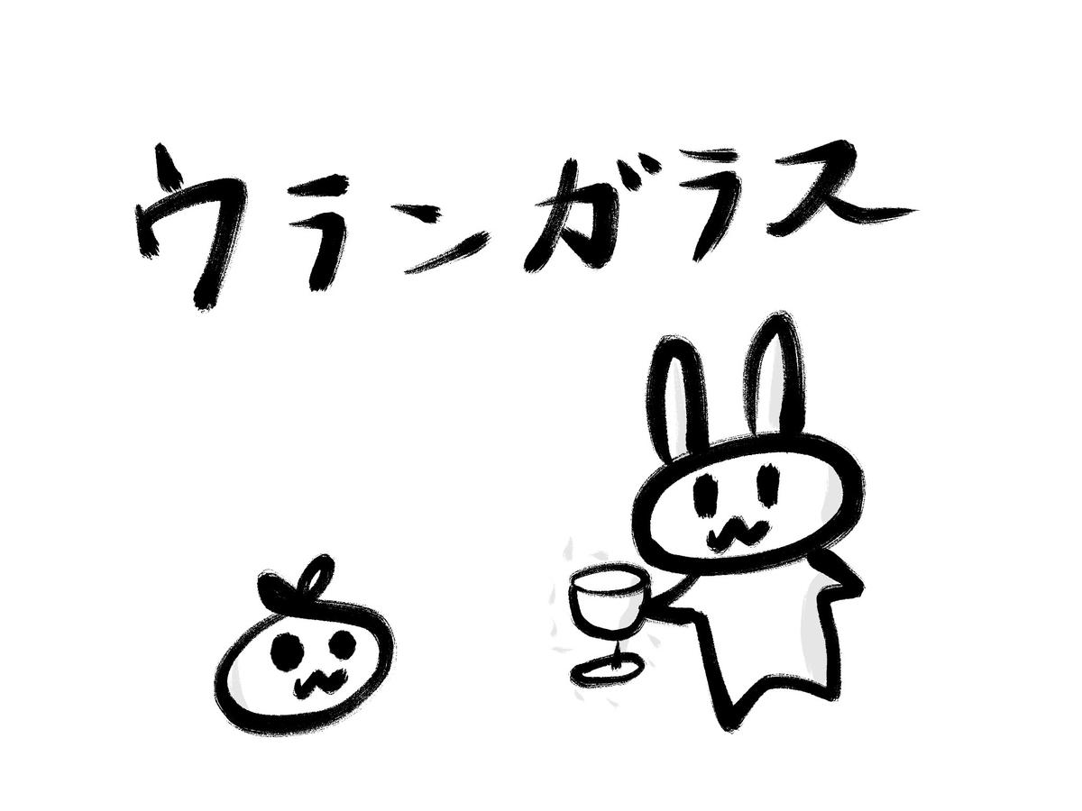 f:id:make_usagi:20200524184123j:plain