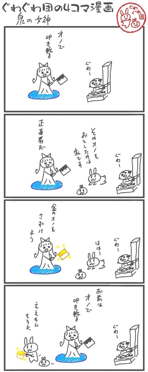 f:id:make_usagi:20200525204901j:plain