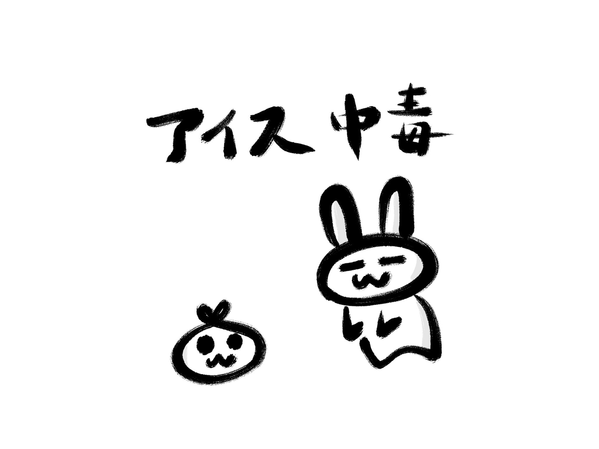 f:id:make_usagi:20200525205402j:plain