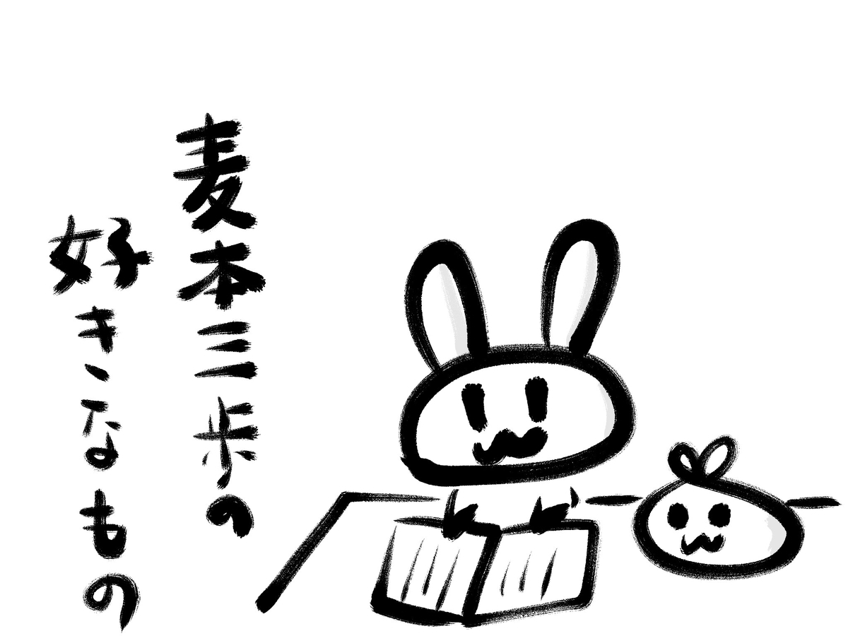 f:id:make_usagi:20200527233818j:plain