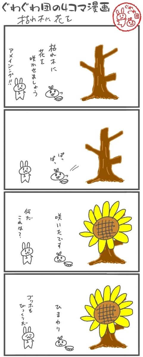 f:id:make_usagi:20200527234454j:plain