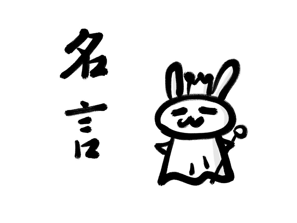 f:id:make_usagi:20200530203725j:plain