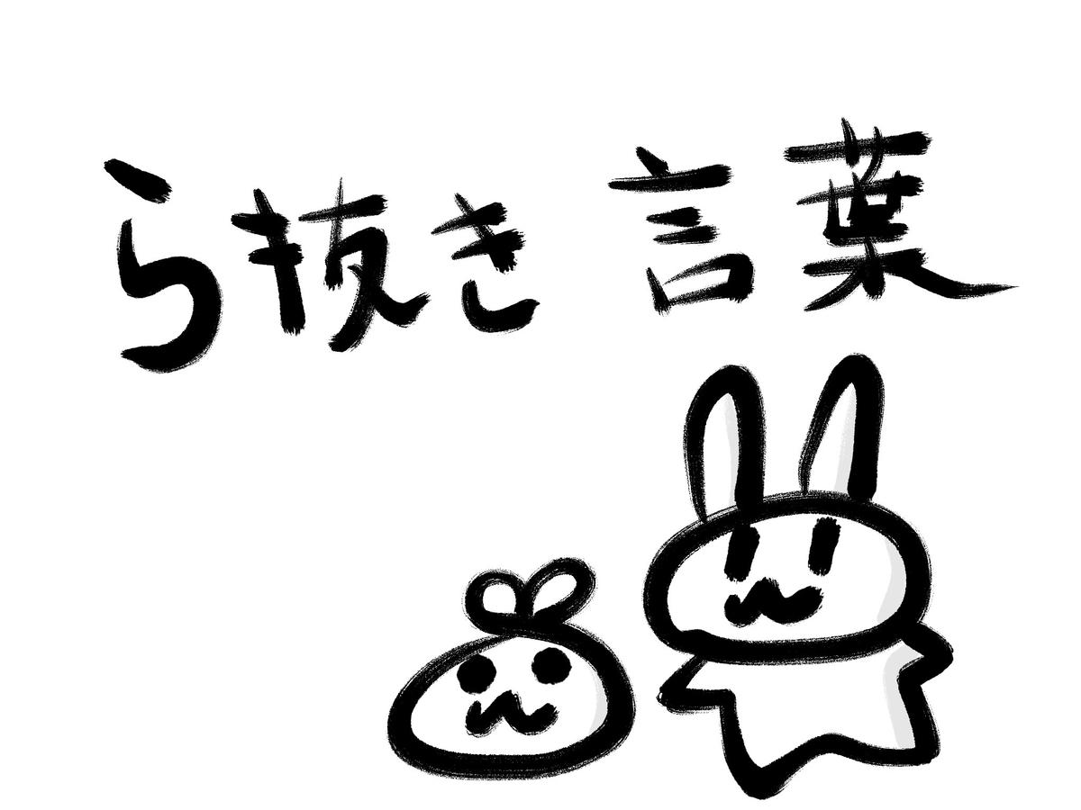 f:id:make_usagi:20200531212554j:plain