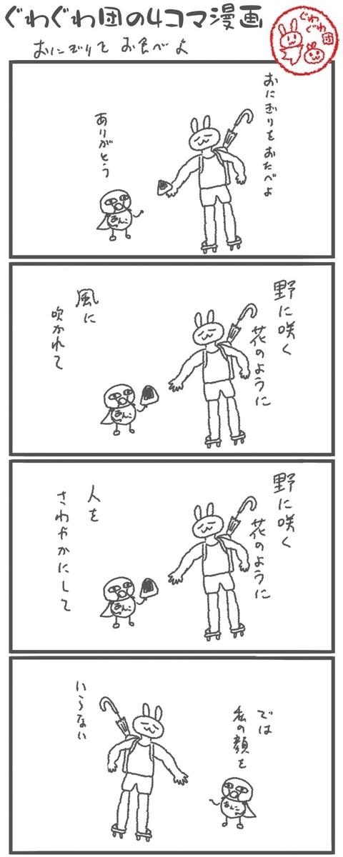 f:id:make_usagi:20200531214559j:plain
