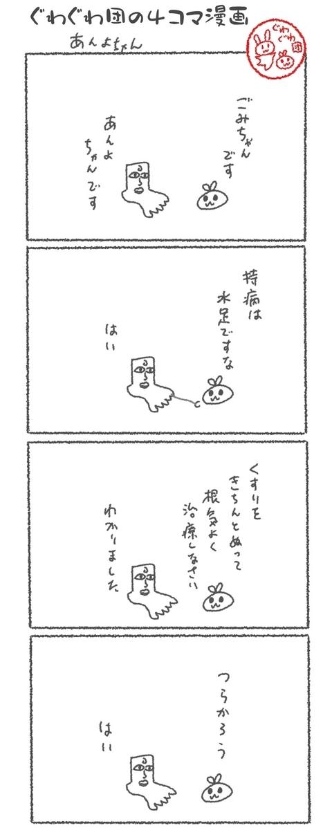 f:id:make_usagi:20200605185833j:plain