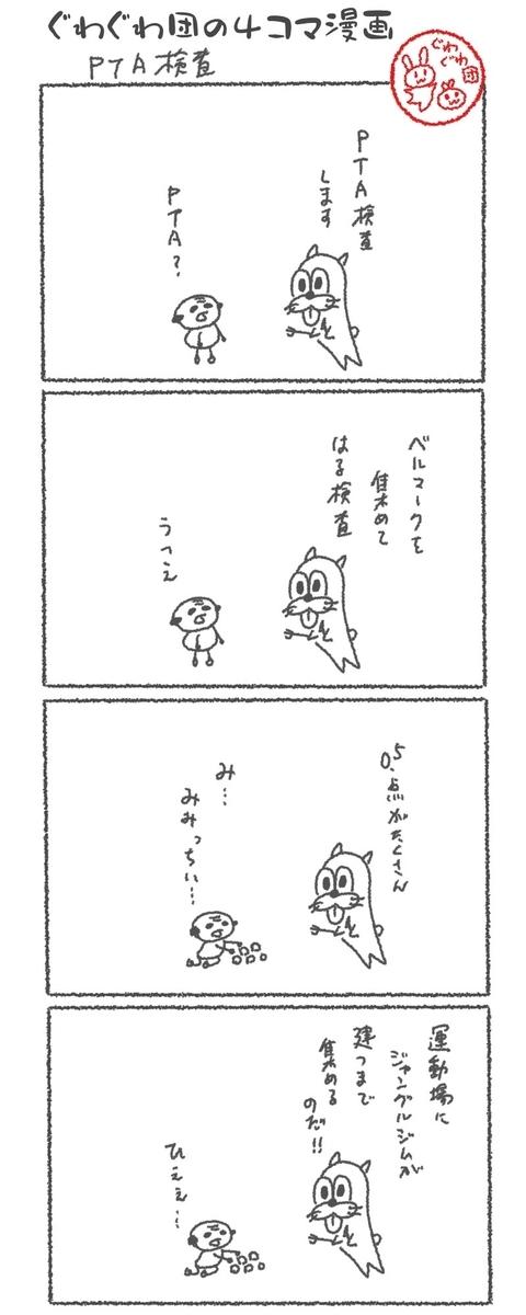 f:id:make_usagi:20200605190119j:plain