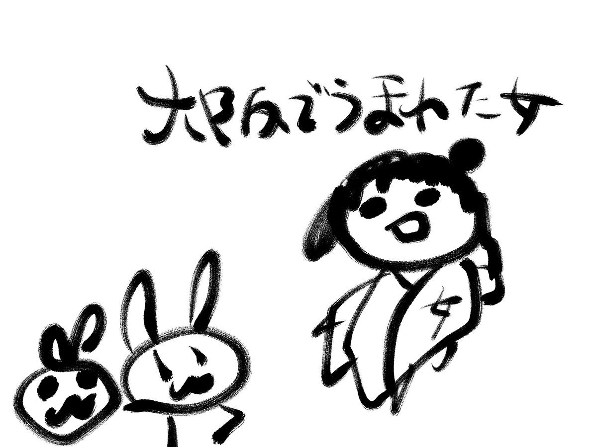 f:id:make_usagi:20200606090227j:plain