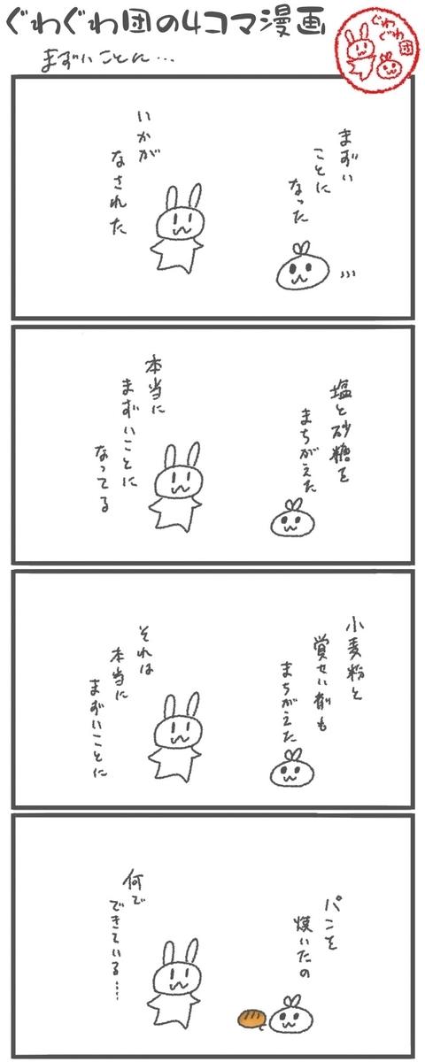 f:id:make_usagi:20200610221533j:plain