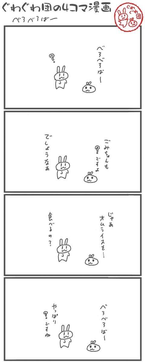 f:id:make_usagi:20200610222208j:plain