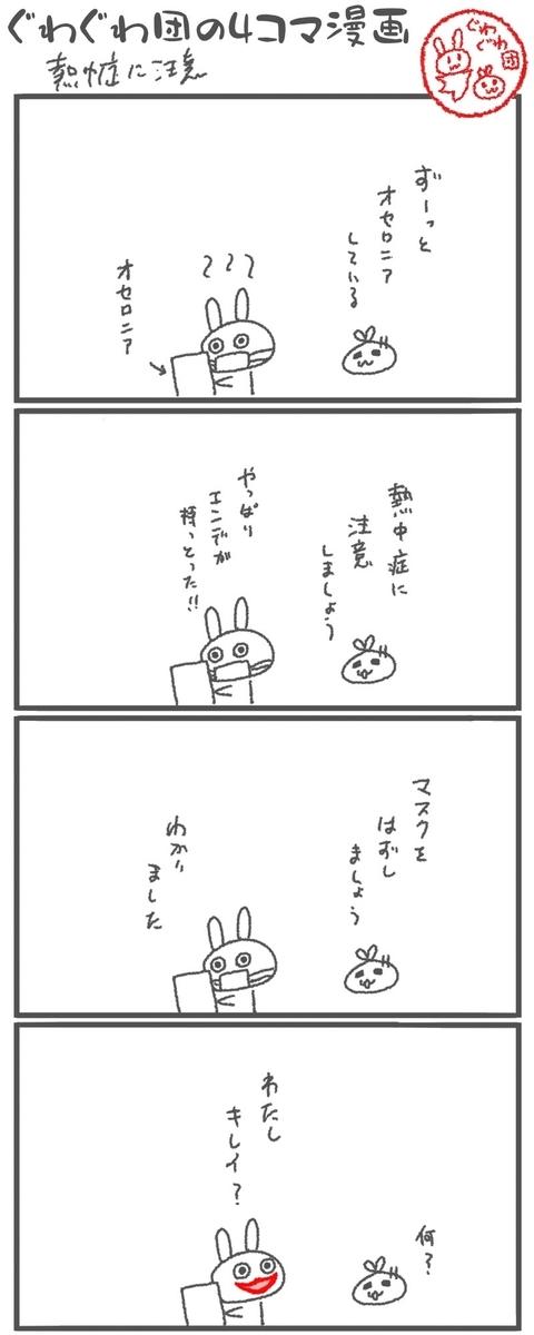 f:id:make_usagi:20200612205154j:plain