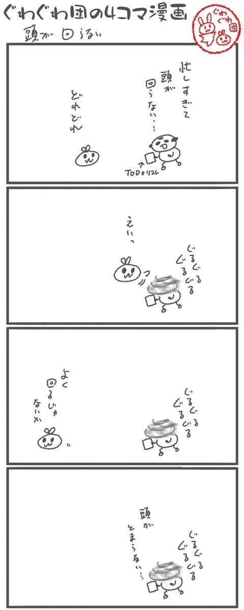 f:id:make_usagi:20200614071008j:plain