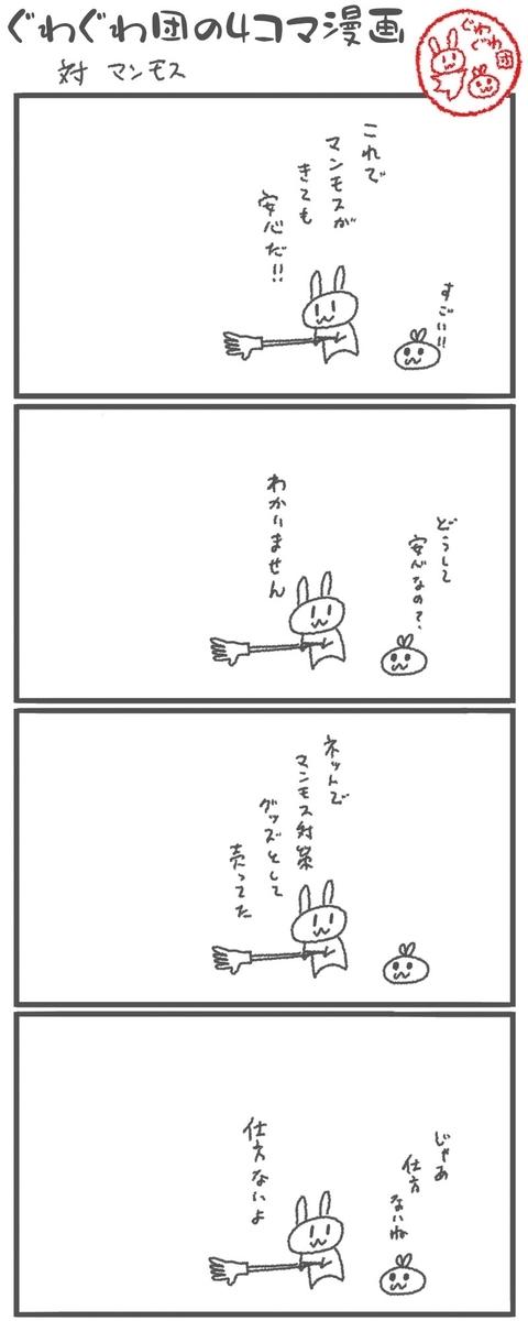 f:id:make_usagi:20200614071211j:plain