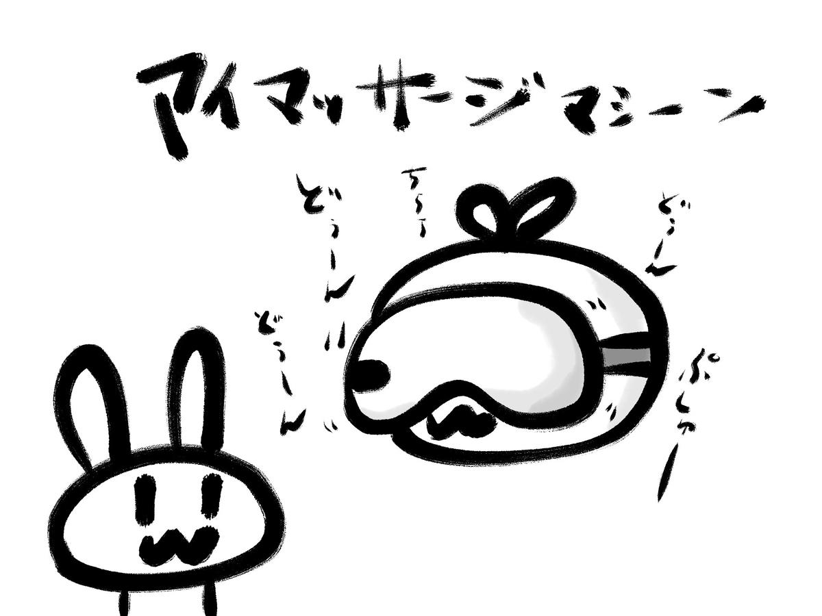 f:id:make_usagi:20200614185459j:plain