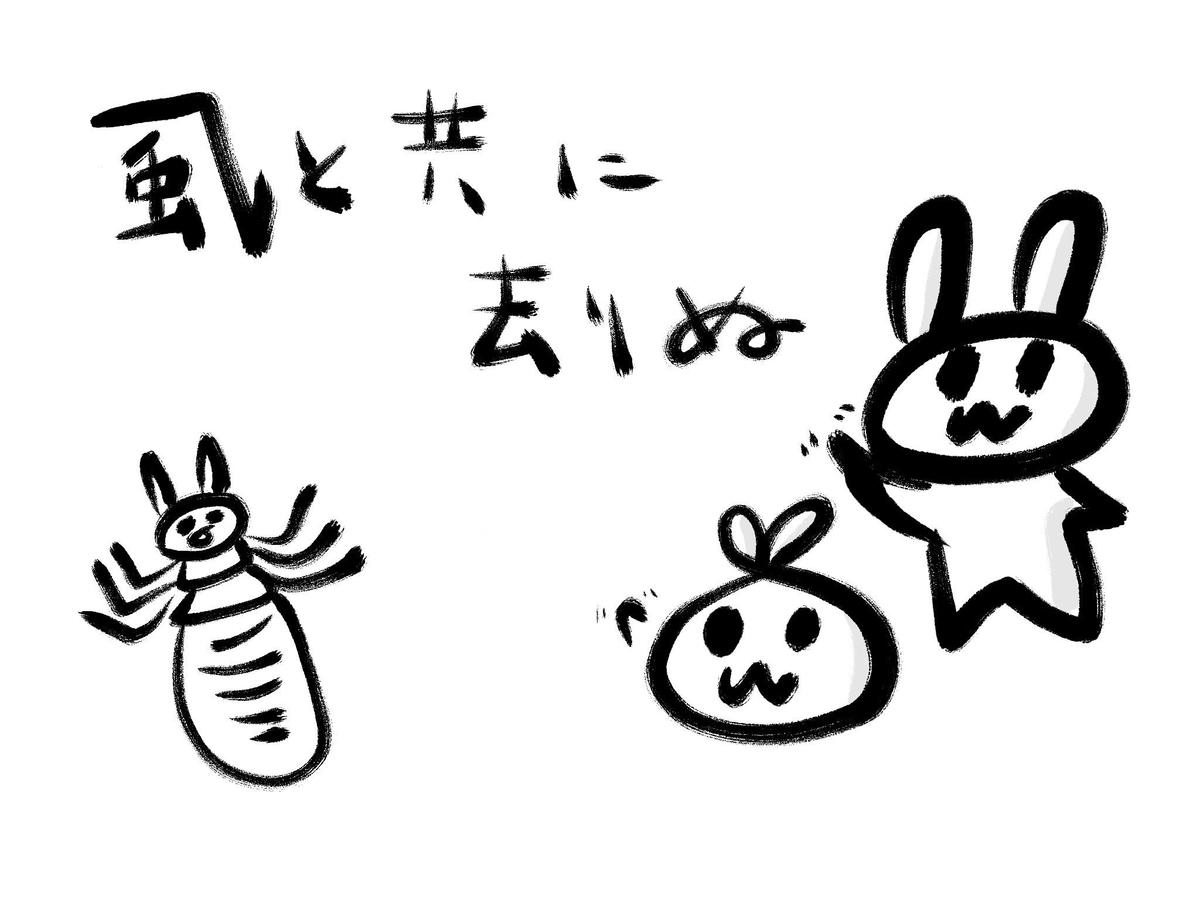 f:id:make_usagi:20200617232259j:plain
