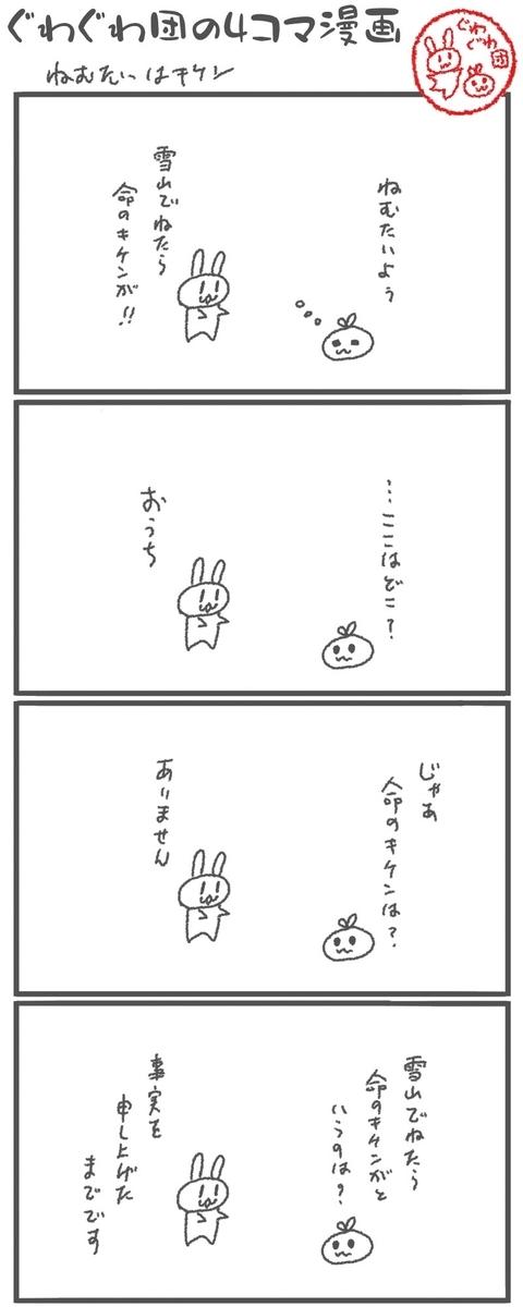 f:id:make_usagi:20200619071130j:plain