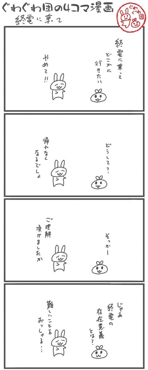 f:id:make_usagi:20200619071250j:plain