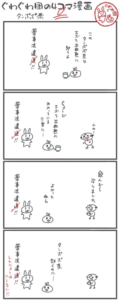 f:id:make_usagi:20200619071615j:plain