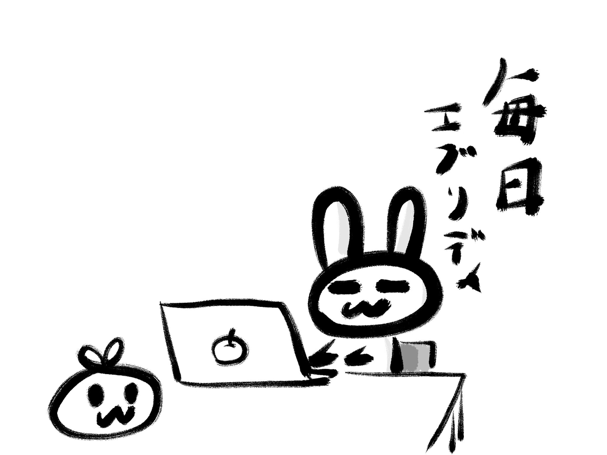 f:id:make_usagi:20200622233711j:plain