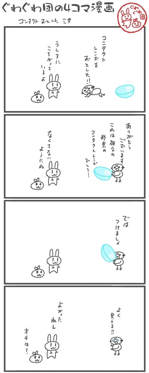 f:id:make_usagi:20200625190437j:plain