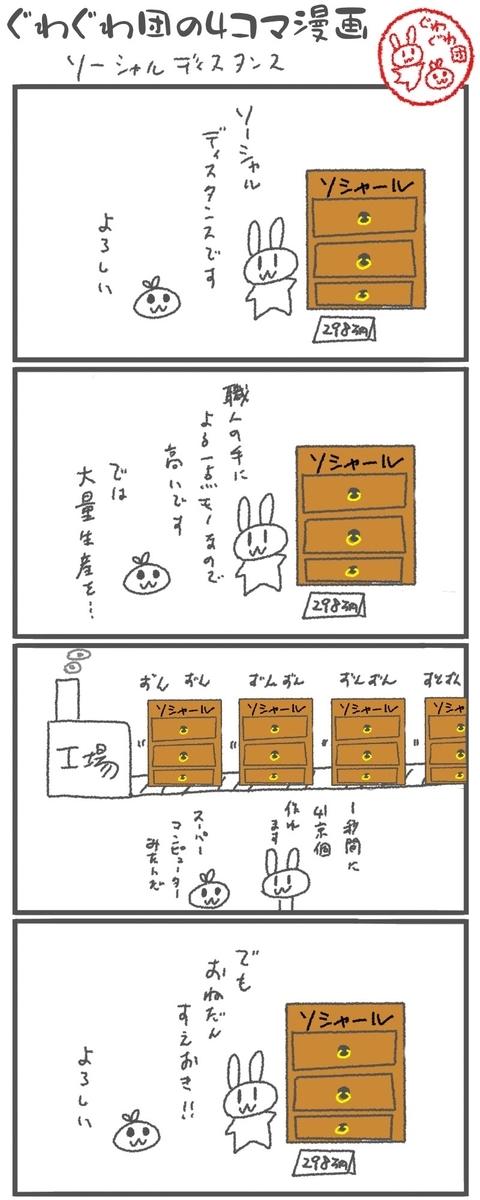 f:id:make_usagi:20200625190537j:plain