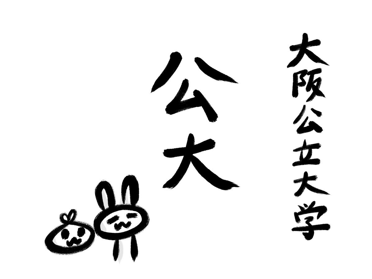 f:id:make_usagi:20200625232837j:plain