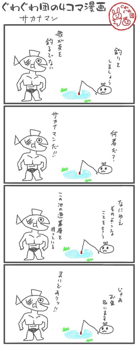 f:id:make_usagi:20200628201848j:plain