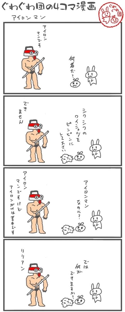 f:id:make_usagi:20200628202306j:plain