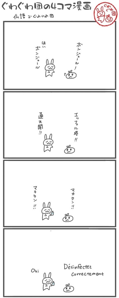 f:id:make_usagi:20200704072807j:plain