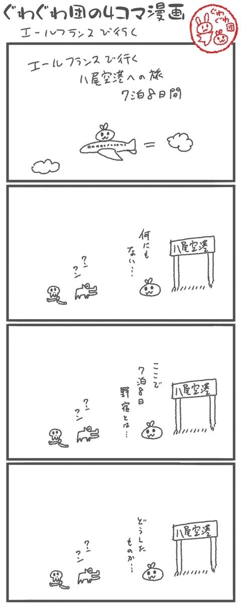 f:id:make_usagi:20200704072923j:plain