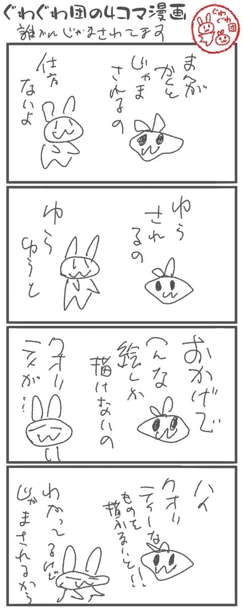 f:id:make_usagi:20200704073138j:plain