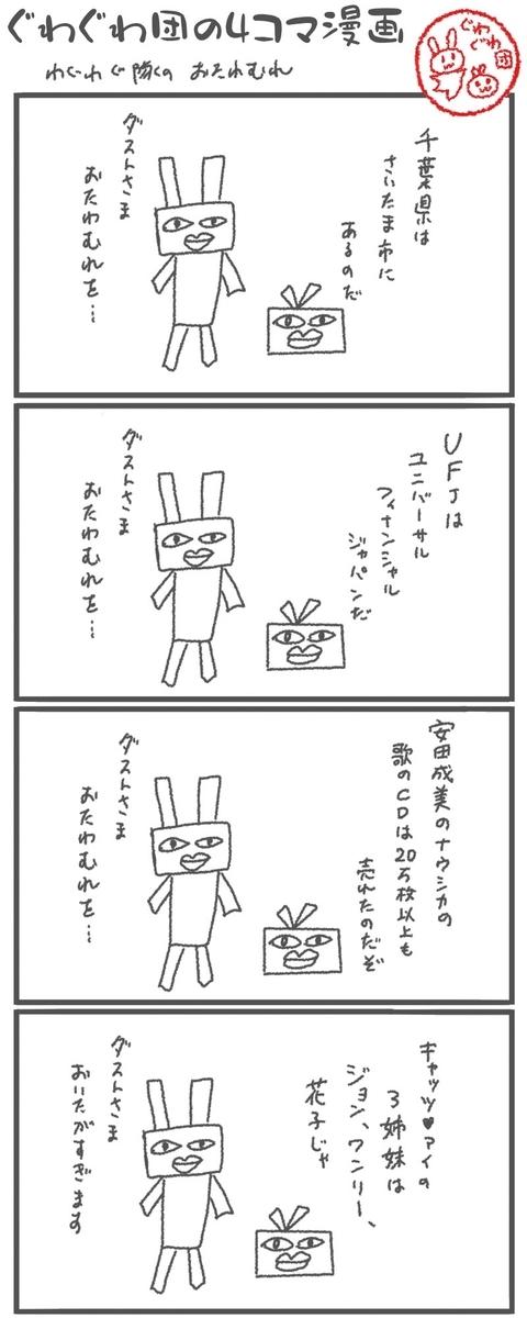 f:id:make_usagi:20200705100504j:plain