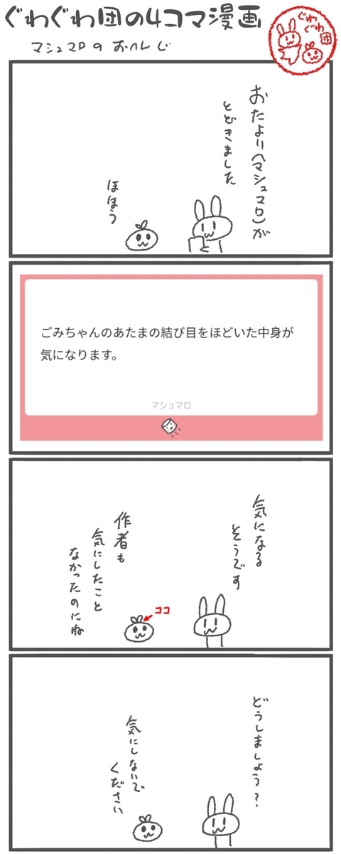 f:id:make_usagi:20200705213143j:plain