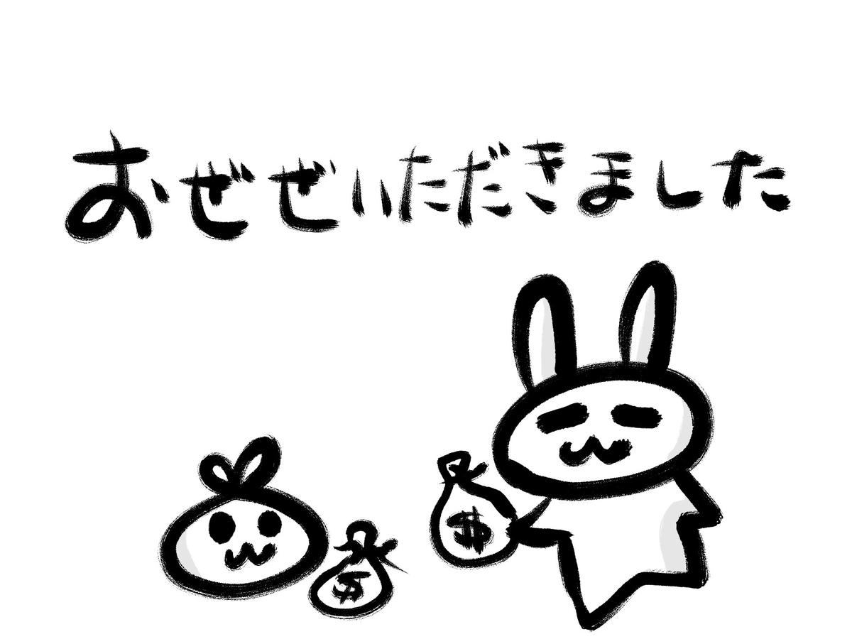 f:id:make_usagi:20200709220638j:plain