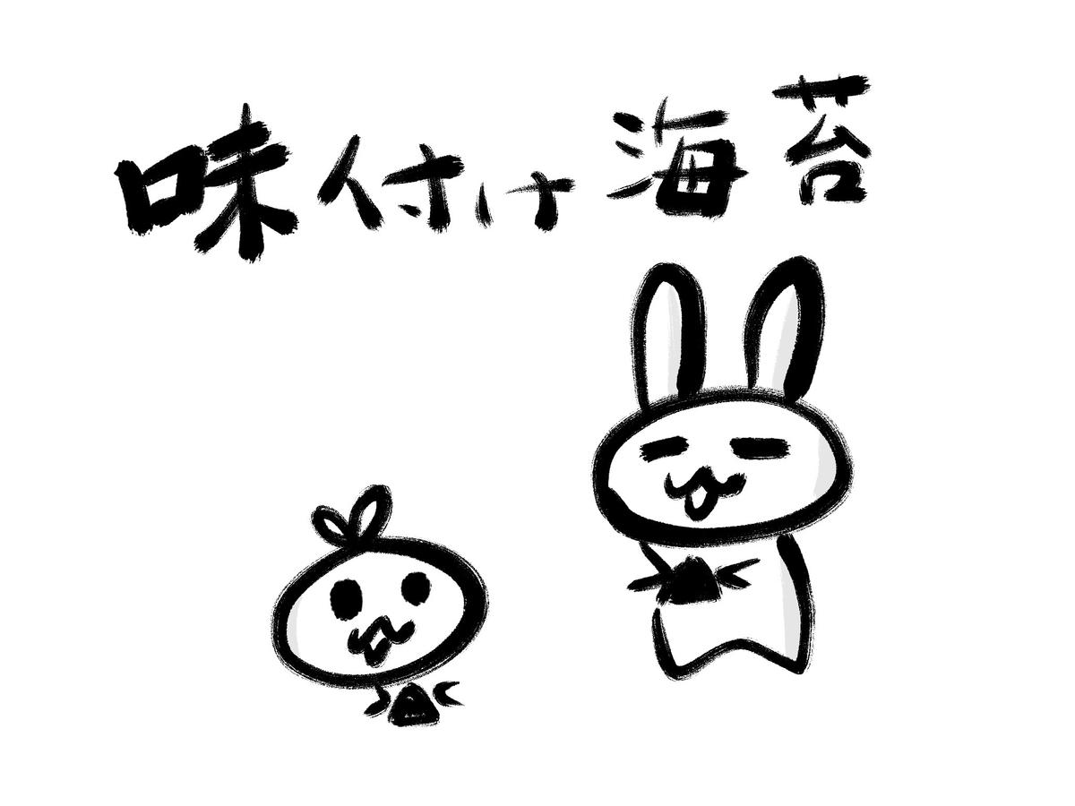 f:id:make_usagi:20200712162134j:plain