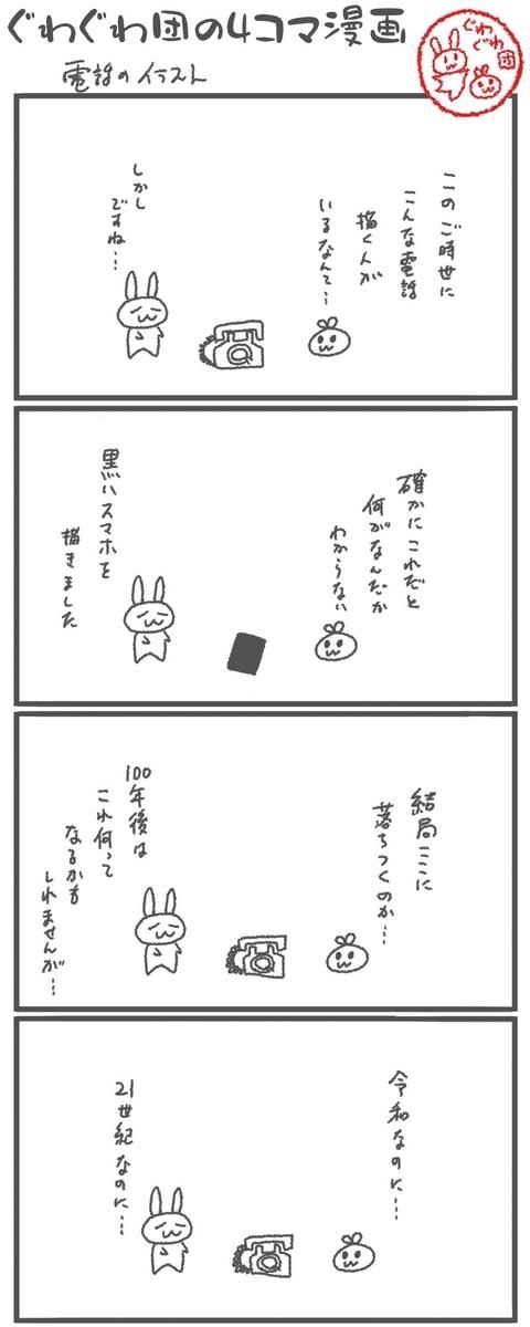 f:id:make_usagi:20200712164654j:plain