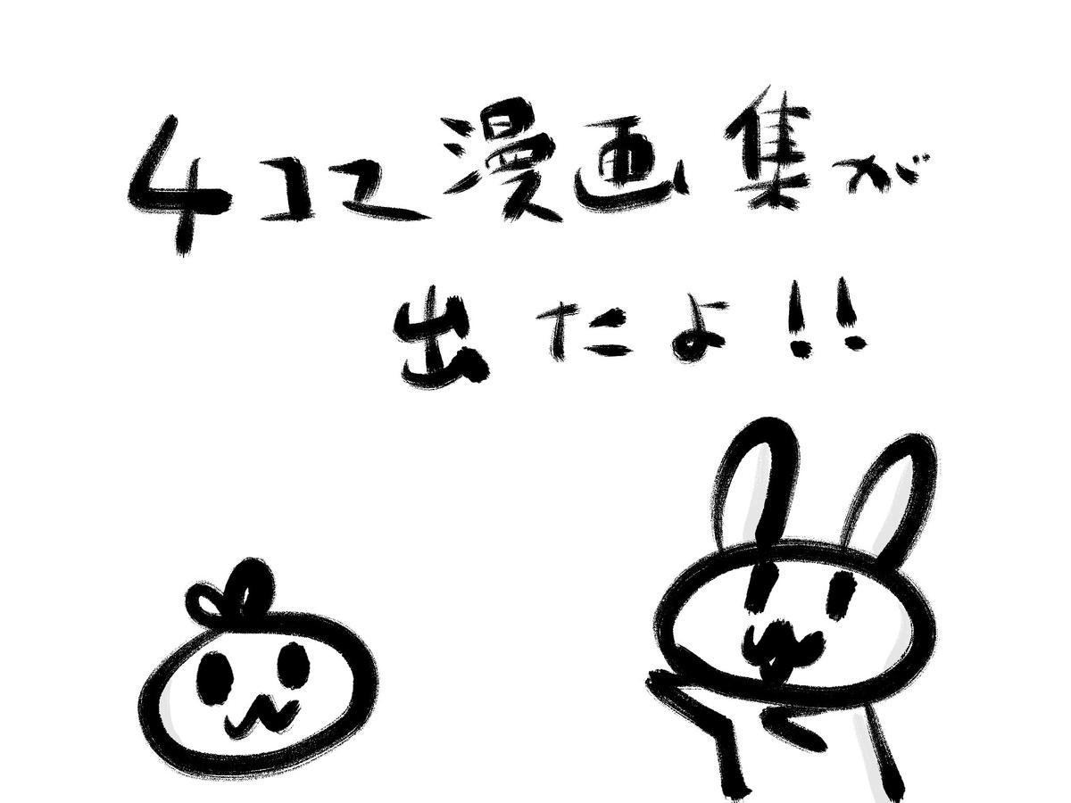 f:id:make_usagi:20200713061349j:plain